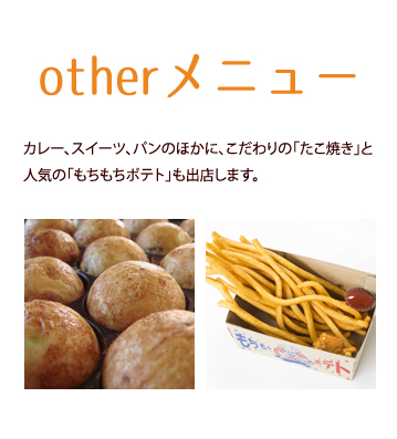 other メニュー